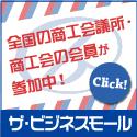 ザ・ビジネスモール商工会運営の商取引サイトです