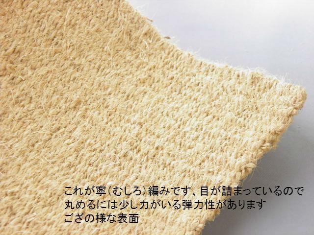 コイルヤンバスマット寧(むしろ)編み、ござの様な感じです